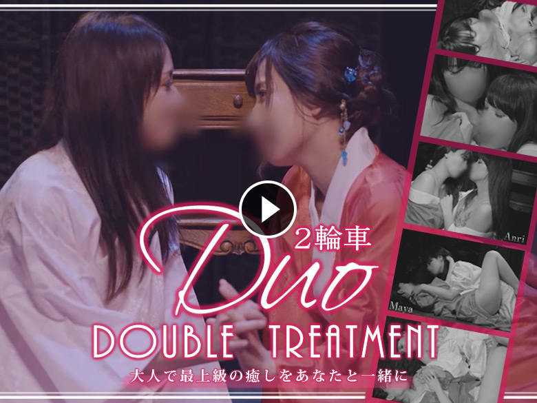 Duo Movie